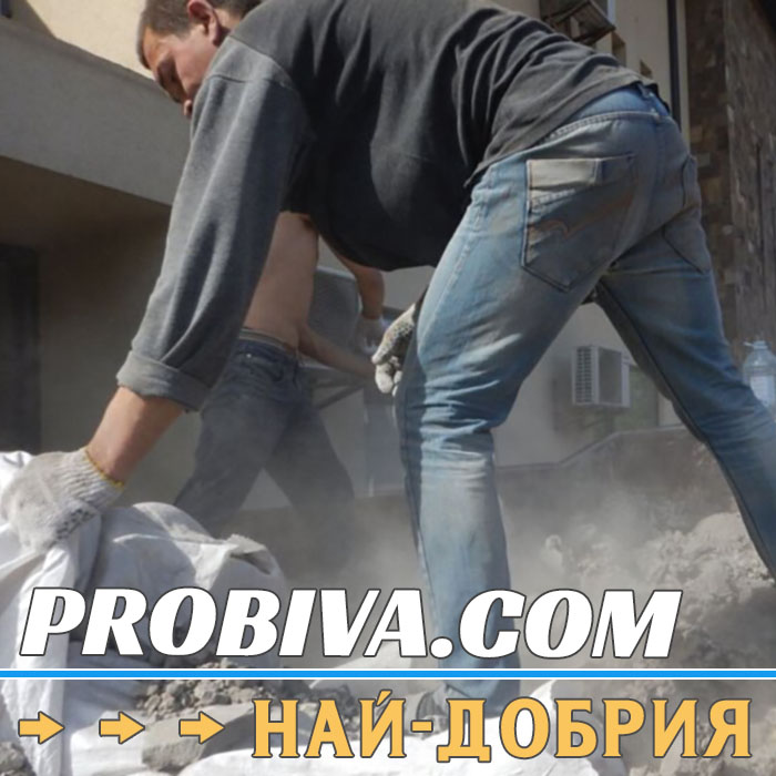 Кърти чисти и извозва в София